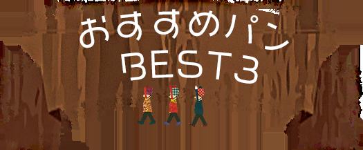 おすすめパンBEST3